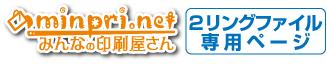 2穴リングファイル印刷 バインダーファイル印刷 金属製O型D型リング