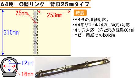 A4用 O型リング 背巾25mmタイプ