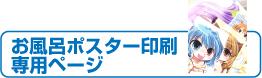 お風呂ポスター印刷 専用ページ
