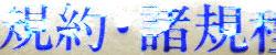 透明ブックカバー 箔押し加工 青色メタル