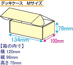 デッキケース Mサイズ