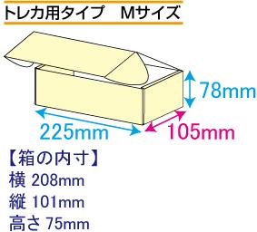 トレカ用タイプ Mサイズ