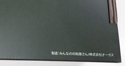 デッキケース印刷 ストレージボックス印刷 社名入れ割引