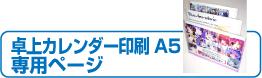 卓上カレンダー印刷A5 専用ページ