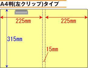 回覧板 A4判(左クリップ)タイプ