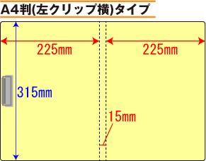 回覧板 A4判(左クリップ横)タイプ