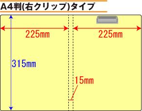 回覧板 A4判(右クリップ)タイプ