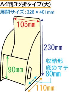 A4判3ツ折タイプ(大) パンフレットスタンド印刷