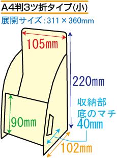 A4判3ツ折タイプ(小) パンフレットスタンド印刷