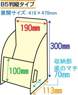 B5判縦タイプ パンフレットスタンド印刷