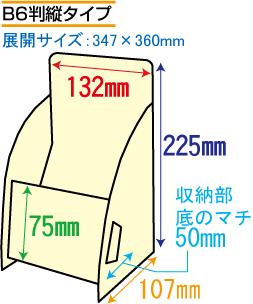 B6判縦タイプ パンフレットスタンド印刷