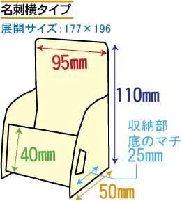 名刺横タイプ カードスタンド印刷