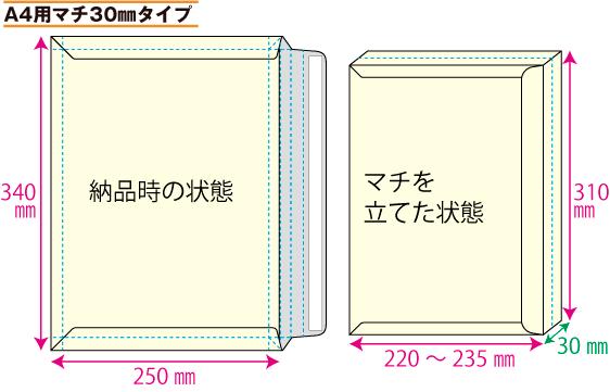厚紙封筒 A4用マチ30mmタイプ