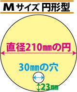 紙うちわ印刷 Mサイズ円形型