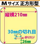 紙うちわ印刷 Mサイズ正方形型