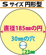 紙うちわ印刷 Sサイズ円形型
