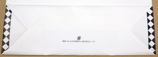 紙袋印刷OFJ式の底面に社名入れ割引