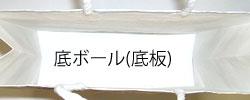 紙袋OFJ式の底ボール紙(底板)