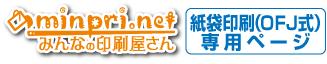 紙袋印刷(OFJ式)専用ページ
