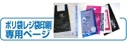 ポリ袋印刷、レジ袋印刷、専用ページ
