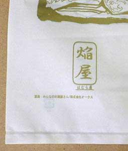 ポリ袋印刷 社名入れ割引
