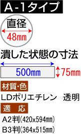 ポスター袋カレンダー袋(透明)500×75mm