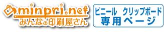 ビニール クリップボード印刷 専用ページ