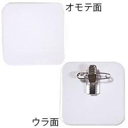 白色バッジ・ワッペン 正方形 (ビニール製)