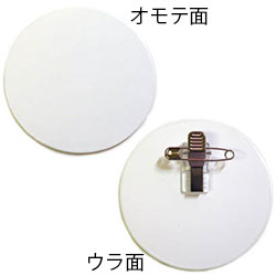 白色バッジ・ワッペン 円形 (ビニール製)