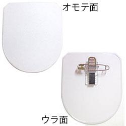 白色バッジ・ワッペン 盾形 (ビニール製)