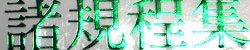 箔押し加工 緑色メタル
