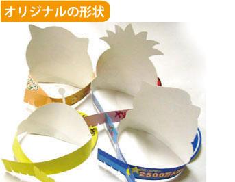紙サンバイザー印刷 オリジナルの形状
