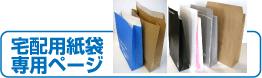 宅配用紙袋印刷