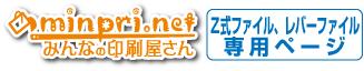 オリジナル Zファイル印刷。オーダーメイド Z式バインダー制作。レバーファイル制作。みんなの印刷屋さん(株式会社オークス)